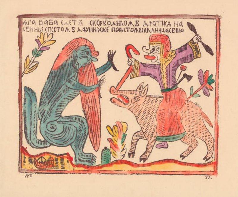 Баба-яга дерётся с крокодилом животные, история, коты, лубочные картинки, мыши, русь, собаки