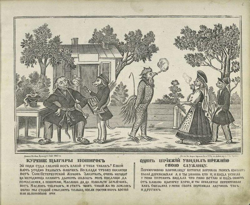 Курение цыгары, 1867 животные, история, коты, лубочные картинки, мыши, русь, собаки