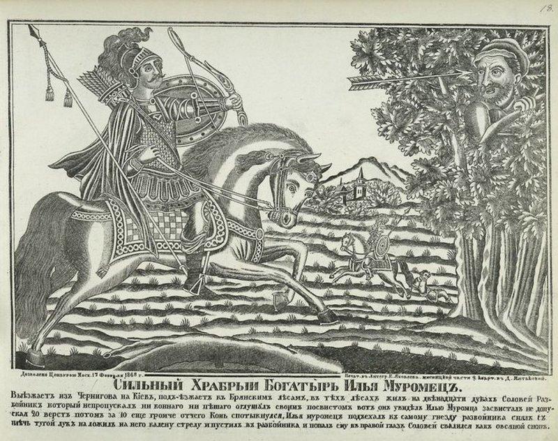 Сильный храбрый богатырь Илья Муромец, 1868 животные, история, коты, лубочные картинки, мыши, русь, собаки
