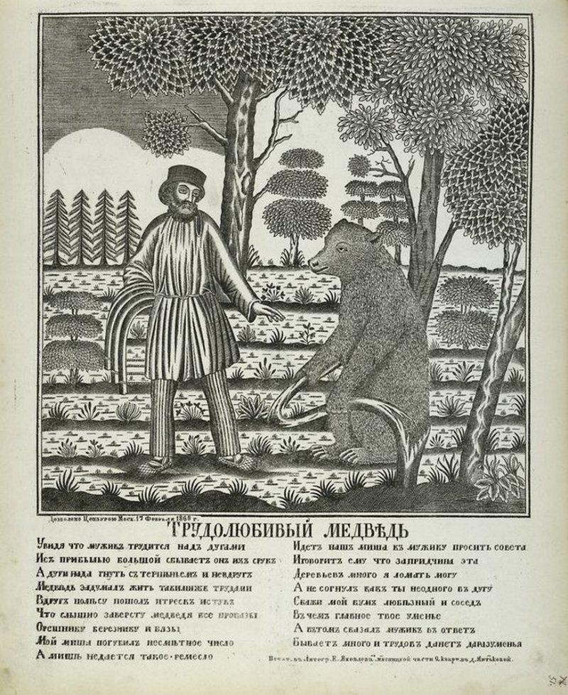 Трудолюбивый медведь, 1868 животные, история, коты, лубочные картинки, мыши, русь, собаки